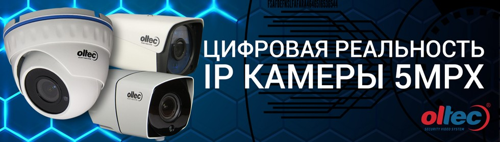 IP_Cam 5_mpix