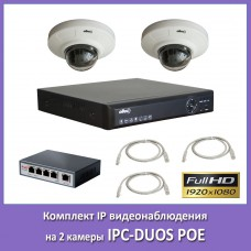 Комплект видеонаблюдения Oltec IPC-DUOS POE